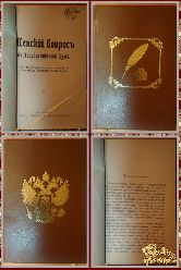 Женский вопрос в государственной думе, 1906 г.