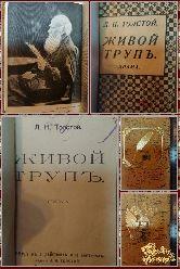 Живой труп, Толстой Л. Н. 1912 г.