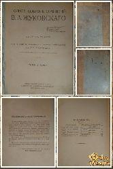 Полное собрание сочинений В. А. Жуковского, том 2, 1918 г.