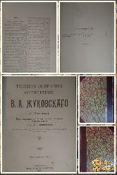 Полное собрание сочинений В. А. Жуковского, том 5-6-7-8, 1902 г.