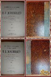 Полное собрание сочинений В. А. Жуковского, том 5-6, 1902 г.
