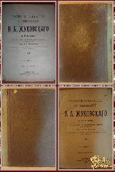 Полное собрание сочинений В. А. Жуковского, том 5-6, 1902 г. (вариант 2)