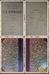 Полное собрание сочинений В. А. Жуковского, том 9-10-11-12, 1902 г.