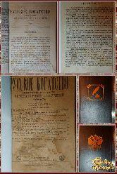 Журнал Русское Богатство, июль 1883 г.