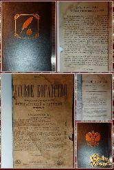 Журнал Русское Богатство, январь 1883 г.