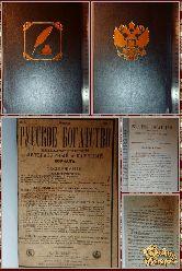 Журнал Русское Богатство, октябрь 1883 г.
