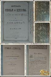 Журнал семья и школа, том 2, 1883 г.