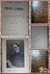 Полное собрание сочинений Гергарта Гауптмана, том 1, 1908 г.