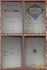 Полное собрание сочинений Гергарта Гауптмана, том 2, 1908 г.
