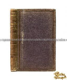 Коллекционная книга Описание старинных царских утварей, одежд, оружия, ратных доспехов и конского прибора