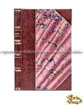 Марки фарфора, фаянса и майолики, пособие для любителей и коллекционеров