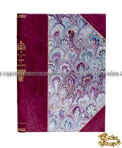 Коллекционная книга Святочные песни, игры, гадания и очерки казанской губернии