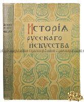 Никольский В. История Русского Искусства. Том I