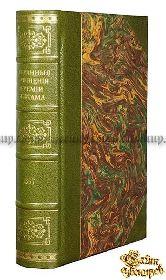 Бентам Иеремей. Избранные сочинения Иеремея Бентама. Введение в основания нравственности и законодательства