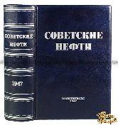 Советские нефти (1947)