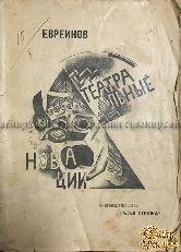 Евреинов Н.Н. Театральные новации