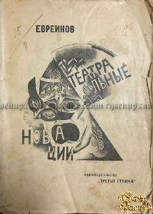 Коллекционная книга Евреинов Н.Н. Театральные новации