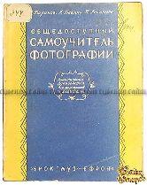 Баранов С., Бианки А., Леонтьев П. Общедоступный самоучитель фотографии