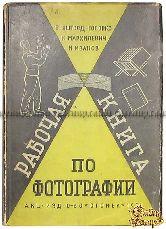 Яштолд-Говорко В., Мархилевич К., Иванов И. Рабочая книга по фотографии
