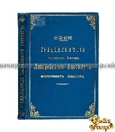 Тридцатилетие специальных классов лазаревского института восточных языков. 1872-1902