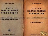 Войтоловский Л. Очерки коллективной психологии в двух частях