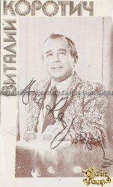 Автограф главного редактора журнала `Огонек` В. Коротича на фотографии