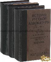 История русской адвокатуры. В 3-х томах (полный комплект издания)