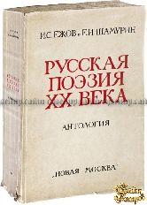Ежов И.С., Шамурин Е.И. Русская поэзия ХХ века