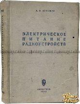 Кугушев А. М. Электрическое питание радиоустройств