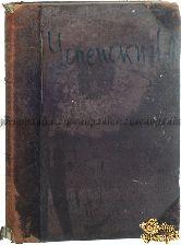 Успенский В. И. Очерки по истории иконописания
