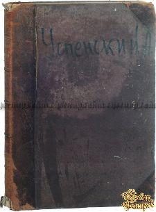 Антикварная книга Успенский В. И. Очерки по истории иконописания
