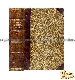 Антикварная книга Русское уголовное право. Часть общая