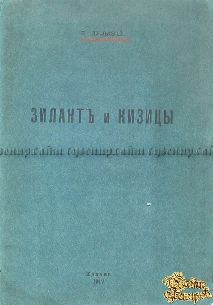 Редкая книга Дульский П. М. Зилантъ и Кизицы: Очерк