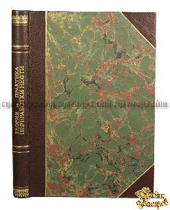 Антикварная книга Буррель Ж.А. Теория и практика переработки нефти