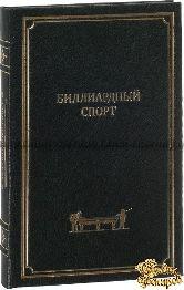 Гофмейстер В.И. Биллиардный спорт