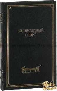 Букинистическая книга Гофмейстер В.И. Биллиардный спорт