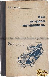 Коллекционная книга Чудаков Е. А. Как устроен автомобиль
