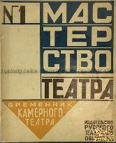 Мастерство театра №1. Временник камерного театра