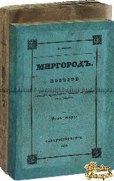 Гоголь Н.В. Миргород