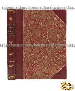 Редкая книга Бабочки Европы. Описание наиболее известных видов