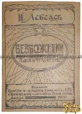 Лебедев И. (автограф автора) Безбожники