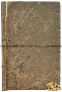 Антикварная книга Людоговский Л. Ф. Географический словарь Нового Завета