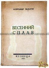Макаров А. А. [автограф] Весенний сплав. Сборник стихов