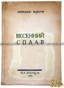 Редкая книга Макаров А. А. [автограф] Весенний сплав. Сборник стихов