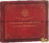 Всероссийская промышленно-художественная выставка 1882 г. в Москве
