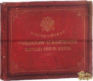 Букинистическая книга Всероссийская промышленно-художественная выставка 1882 г. в Москве