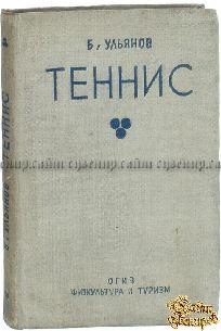 Старая книга Ульянов Б. А. Теннис