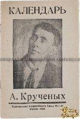 Крученых А. Е. Календарь