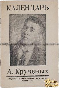 Старинная книга Крученых А. Е. Календарь