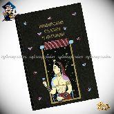 «Индийские сказки и легенды, собранные В Камаоне в 1875 году И.П.Минаевым», ил. Доминова Р. + папка с 1 офортом №1-30